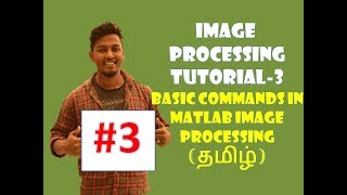 BASIC IMAGE PROCESSING TUTORIAL IN TAMIL-3 BASIC COMMANDS IN MATLAB IMAGE PROCESSING