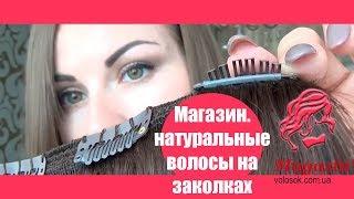 Магазин натуральные волосы на заколках 50,1,02 | ВолосОк
