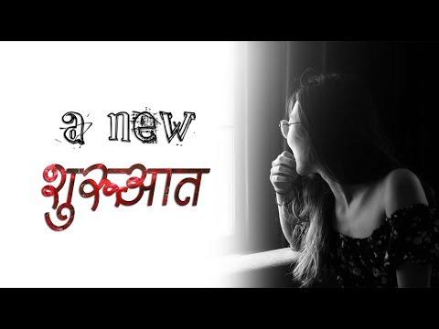 एक नई शुरुआत | heart touching motivation status | shayari status | status | new status 2019