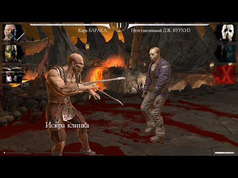 MORTAL KOMBAT MOBILE #333
