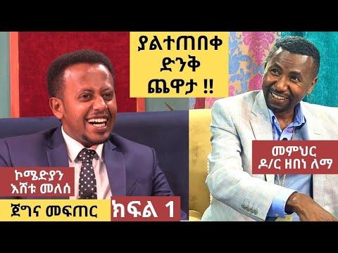 """ያልተጠበቀ ድንቅ ጨዋታ ከመምህር ዶ/ር ዘበነ ለማ ጋር :ጀግና መፍጠር ክፍል 1""""Donkey Tube Comedian Eshetu Melese"""