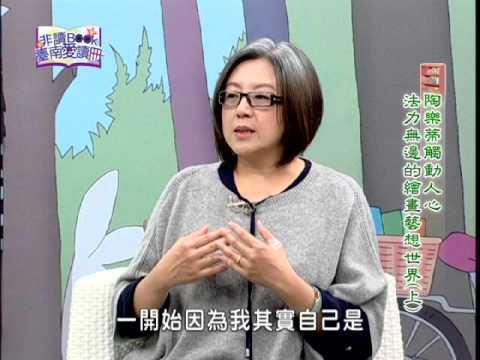【宅閱讀記憶吐司】非讀Book臺南愛讀冊第175集