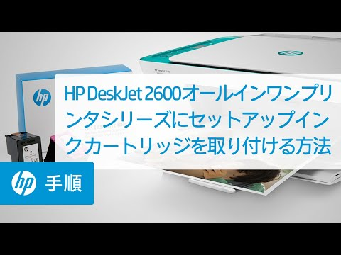 HP DeskJet 2600オールインワン プリンタシリーズにセットアップインク カートリッジを取り付ける方法