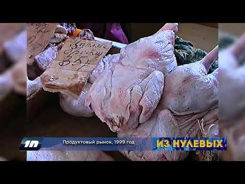 Из нулевых / 2-й сезон / 1999 / Продуктовый рынок