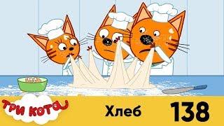Три кота   Серия 138   Хлеб
