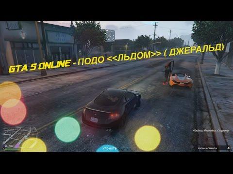 GTA 5 Online - ПОДО ЛЬДОМ ДЖЕРАЛЬД