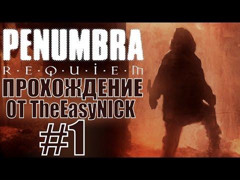 Penumbra: Requiem (Эпизод третий). Прохождение. #1.