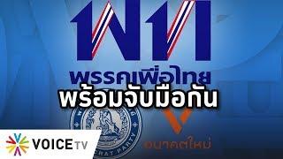Overview - แก้รัฐธรรมนูญสัญญาณดี เพื่อไทย/อนาคตใหม่พร้อมจับมือ ปชป.