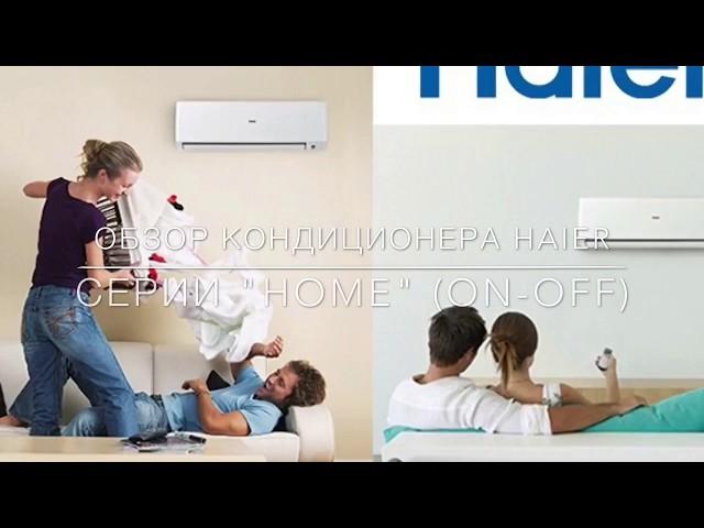 Обзор кондиционера Haier серии Home (on-off)