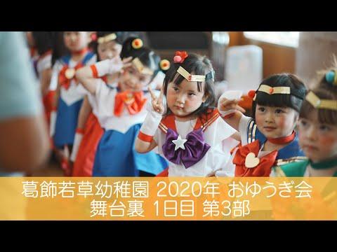 葛飾若草幼稚園 おゆうぎ会の舞台裏 1日目 第3部(2020/11/28)