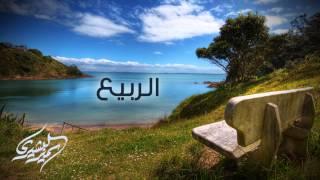 اغاني حصرية نشيد | الربيع - سمير البشيري تحميل MP3