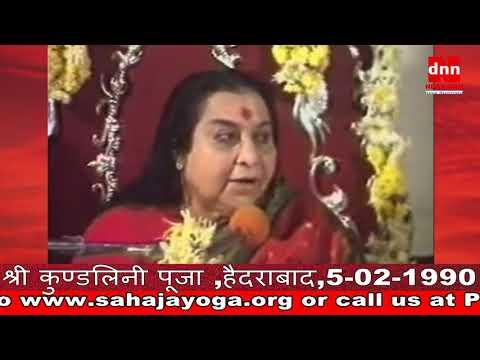 श्री कुण्डलिनी पूजा ,हैदराबाद, 05-02-1990