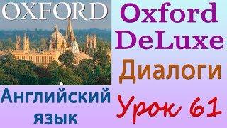 Диалоги. Больной и доктор. Английский язык (Oxford DeLuxe). Урок 61