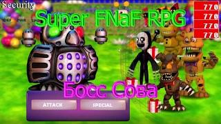 Super FNaF RPG - Босс Сова
