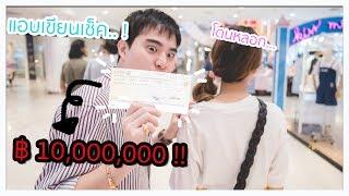 แอบเขียนเช็ค 10ล้านบาท.. ไปเปย์แฟน (หมดตัว!!) 🐥💵