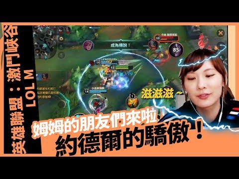 凱能出場 英雄聯盟:激鬥峽谷 LoLm 小葵精華