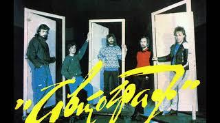 """Автограф - """"Автограф-2"""" (1984) [Весь Альбом]"""
