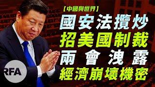 【中國與世界】國安法攬炒招美國制裁 兩會洩露經濟崩壞機密