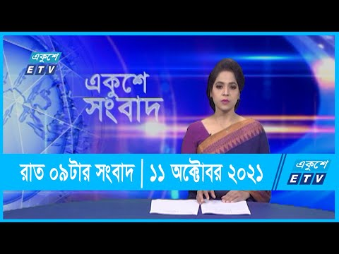 09 PM News || রাত ০৯টার সংবাদ || 11 October 2021 || ETV News