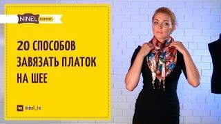 Как завязать платок? 20 способов красиво завязать платок на шее!
