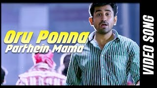 Oru Ponna Parthein Mama  -India Pakistan | Vijay Antony |Sushma Raj | Pasupathy| Jegan | M.S.Bhaskar