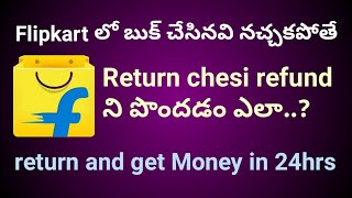 How to Return Products in FlipKart and get Refunds within 24 hrs | in Telugu