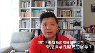 澳門要成為國際金融中心!?香港沒落是歷史的宿命,20191015