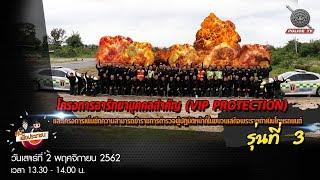 รายการ สน.เพื่อประชาชน : โครงการอารักขาบุคคลสำคัญ (VIP PROTECTION)