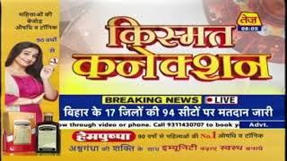 Kismat Connection | Shailendra Pandey | Daily Horoscope | November 3rd 2020 | 8.00am