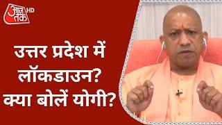 Coronavirus: Uttar Pradesh में Lockdown लगाने के सवाल पर क्या बोलें CM Yogi Adityanath? - Download this Video in MP3, M4A, WEBM, MP4, 3GP