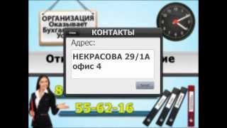 Ролик - Бухгалтерские услуги