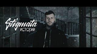 STIGMATA, ИСТОРИИ    (ПРЕМЬЕРА  КЛИПА, 2019 )