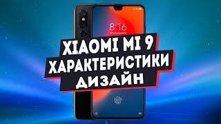 Xiaomi Mi 9 Cамый доступный флагман