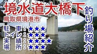 山陰釣り場紹介part.24境水道大橋下:鳥取県境港市
