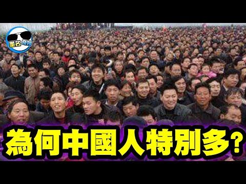 為何中國人口特別多?