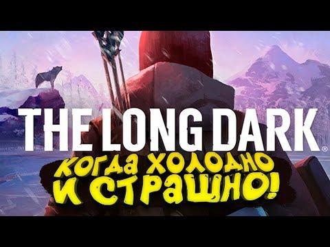 ВЫЖИВАНИЕ ПОСЛЕ КАТАСТРОФЫ! - ШИМОРО В The Long Dark