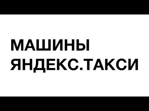 Какие машины подходят в Яндекс.Такси