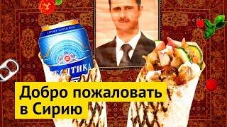 To Syria through roadblocks and bribes