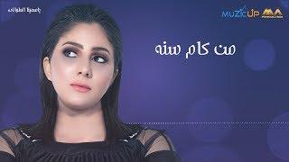 ياسمينا العلواني - من كام سنه   Yasmina Alelwaney - Men Kam Sana