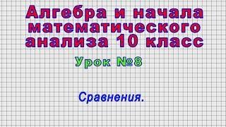 Алгебра 10 класс Урок 8