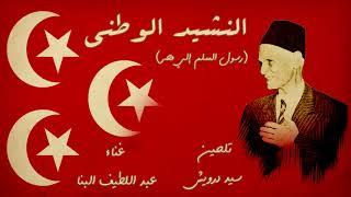 تحميل اغاني عبد اللطيف البنا - النشيد الوطني ( رسول السلم إلي مصر ) لحن : سيد درويش HQ MP3