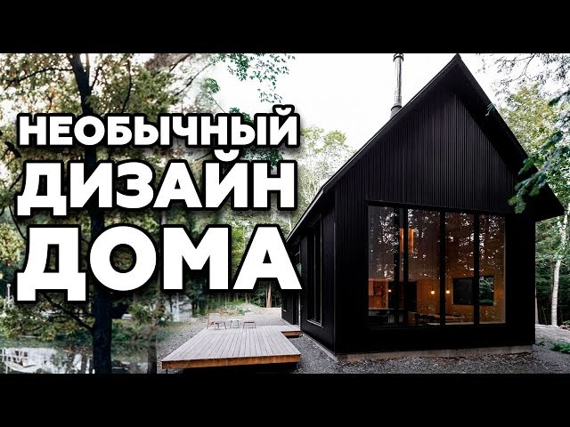 Интересный дизайн дома| КРУТОЙ небольшой дом своими руками