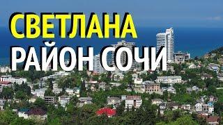 """Сочи Элит 01132. Район """"Светлана"""". Почему дорогой район? Обзор с квадрокоптера"""