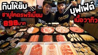 กินให้ยับ:ชาบูบุฟเฟ่ต์เนื้อวากิว คุ้มโคตรๆ กุ้งโต หอยใหญ่ 898 บาท You & I Suki Buffet