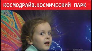 Космодрайв. Космический парк.