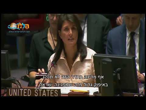 נאומה של ניקי היילי על התגובה הישראלית למצב בעזה