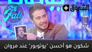 "Chez Fati - شكون هو أحسن ""يوتوبور"" عند مروان"