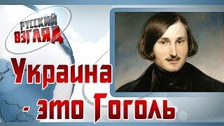 Украина - это Гоголь! (РУССКИЙ ВЗГЛЯД #27)