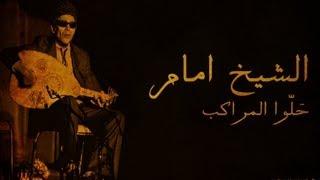 Sheikh Imam - 7allou El Marakeb الشيخ امام - حلوا المراكب تحميل MP3