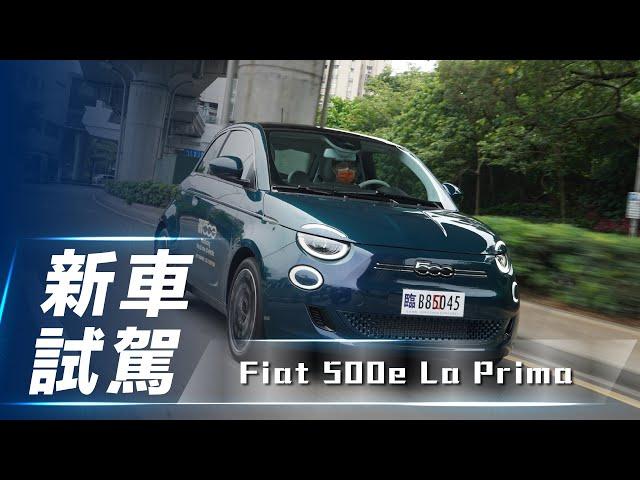 【新車試駕】Fiat 500e La Prima 復古小車全新動能 來自杜林的飛雅特500【7Car小七車觀點】
